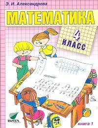 Математика. 4 кл.: Учебник: В 2 кн.: Кн. 1 (ФГОС) /+681862/