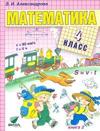 Математика. 4 кл.: Учебник: В 2 кн.: Кн. 2 (ФГОС) /+681863/
