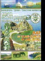 Карта: Остров Ольхон, озеро Байкал (залив Мухор, Хужир, турист. маршруты)