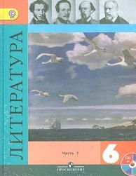 Литература. 6 кл.: Учебник: В 2 ч. + метод. пособие + CD(ФГОС) /+412344/