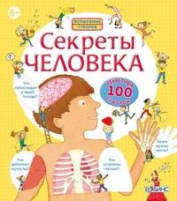 Секреты человека: 100 секретных створок