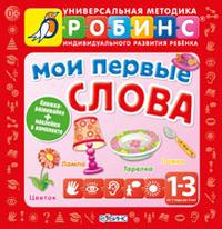 Мои первые слова: Книжка-развивайка + наклейки: Для детей 1-3 года