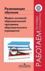 Развивающее обучение. Модель основной образовательной программы образовател