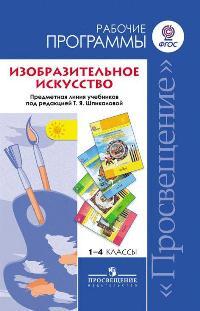 Изобразительное искусство. 1-4 кл.: Рабочие программы (ФГОС) /+560514/