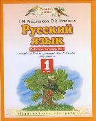Русский язык. 1 кл.: Раб. тетрадь №1 ФГОС /+801553/