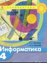 Информатика. 4 кл.: Учебник (ФГОС) /+727875/