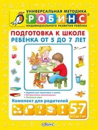 Подготовка к школе ребенка от 5 до 7 лет: Комплект для родителей: 5-7 лет