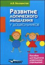 Развитие логического мышления у дошкольников: Пособие для педагогов