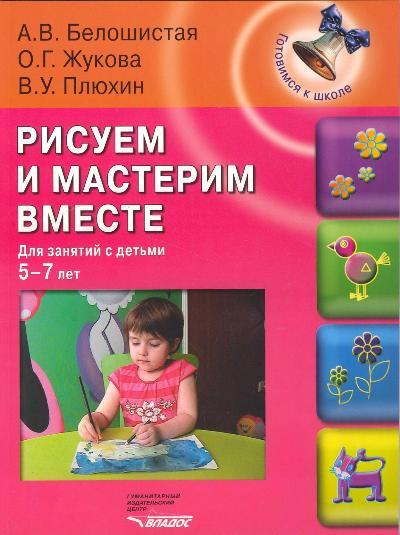 Рисуем и мастерим вместе: Для зенятий с детьми 5-7 лет