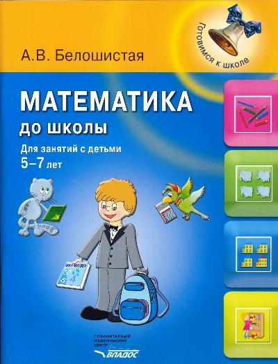 Математика до школы: Для занятий с детьми 5-7 лет