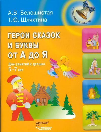 Герои сказок и буквы от А до Я: Для занятий с детьми 5-7 лет