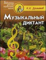 Музыкальный диктант: Учебно-методическое пособие