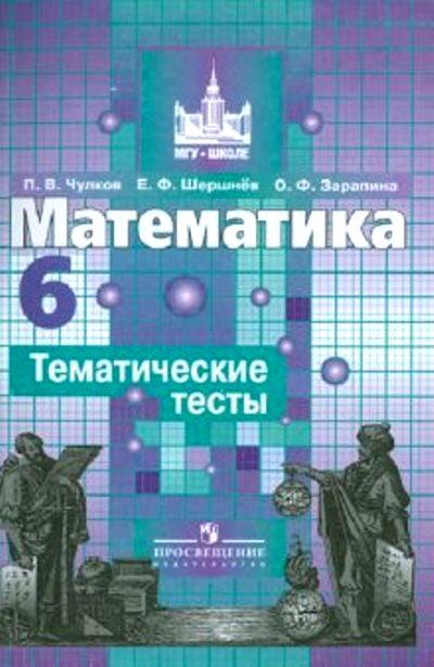Математика. 6 кл.: Тематические тесты к учеб. Никольского С. /+800849/
