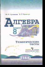 Алгебра. 8 кл.: Тематические тесты /+459657/
