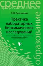 Практика лабораторных биохимических исследований ФГОС