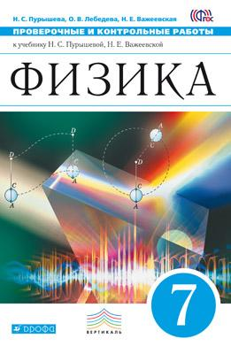 Физика. 7 кл.: Проверочные и контрольные работы ФГОС /+545890/