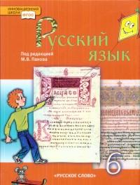 Русский язык. 6 класс: Учебник ФГОС