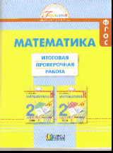 Математика. 2 кл.: Итоговая проверочная работа ФГОС /+851183/