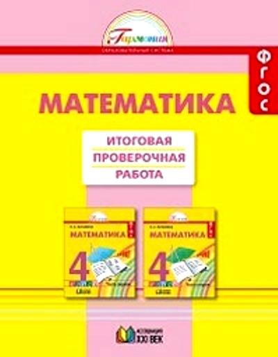 Математика. 4 класс: Итоговая проверочная работа. ФГОС