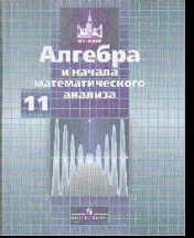 Алгебра и начала анализа. 11 кл.: Учебник. Базовый и проф. уровни /+624303/