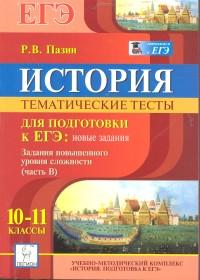 История. 10-11 кл.: Тематические тесты для подготовки к ЕГЭ. Задания повыше
