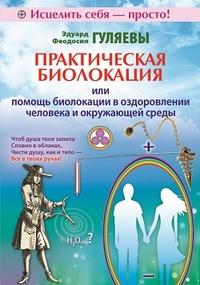 Практическая биолокация или помощь биолокации в оздоровлении человека и