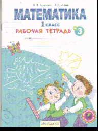 Математика. 1 кл.: Раб. тетрадь № 3 (ФГОС) /+741816/