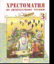 Литературное чтение. 3 класс: Хрестоматия ФГОС /+773215/