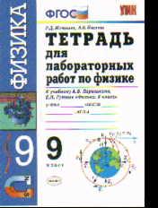 Физика. 9 класс: Тетрадь для лабораторных работ к уч. Перышкина,Гутник (ФГОС)