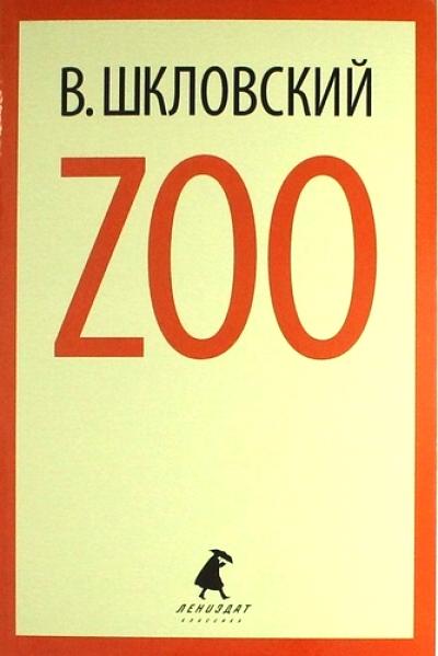Zoo: Избраные произведения
