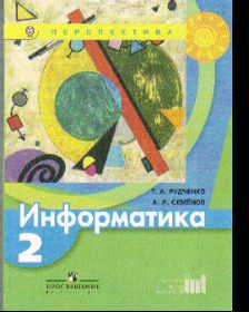 Информатика. 2 кл.: Учебник  (ФГОС) /+727874/