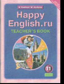 Happy English.ru. 11 кл.: Книга для учителя ФГОС