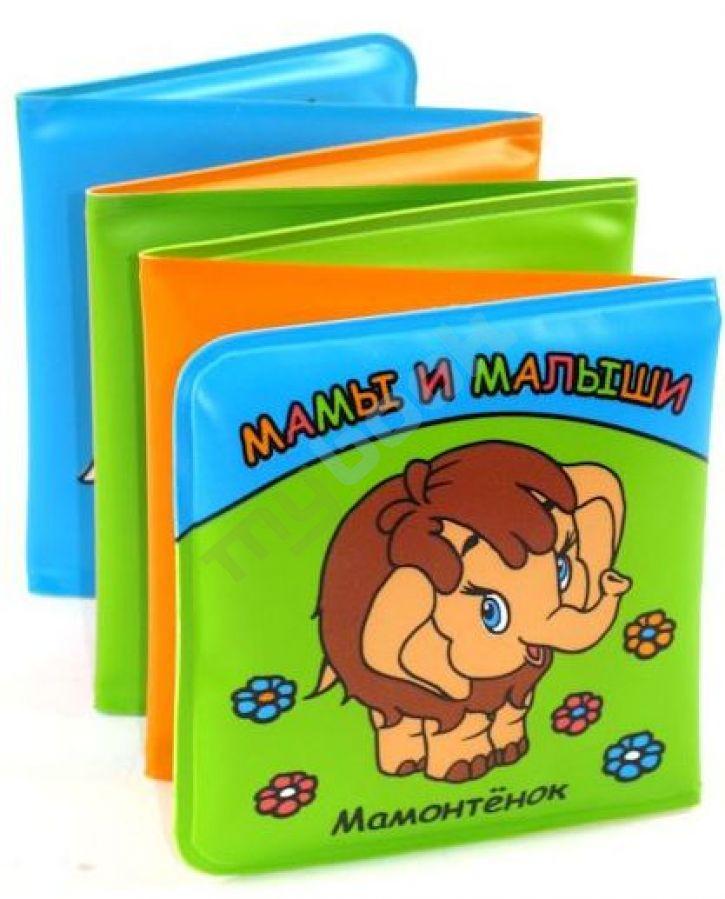 Мамы и малыши: Книжка для ванной