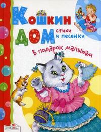 Кошкин дом: Стихи и песенки