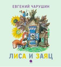 Лиса и заяц: Русская народная сказка, потешки