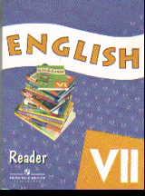 Английский язык (English). 7 кл.: Книга для чтения с углубл. /+813037/