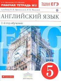 Английский язык. 5 кл.: Рабочая тетрадь № 2: 1-й год обуч. ФГОС