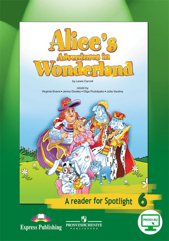 Английский язык. 6 кл.: Книга для чтения: Алиса в стране чудес