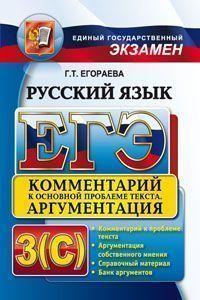 ЕГЭ 2014. Русский язык: Комментарий к основной проблеме текста. Часть 3(С)