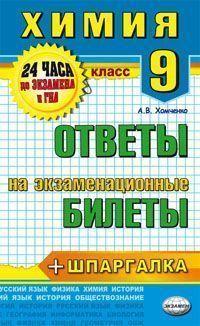 Химия. 9 кл.: Ответы на экзаменационные билеты и шпаргалка