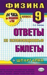 Физика. 9 кл.: Ответы на экзаменационные билеты + шпаргалка: Учеб. пособие