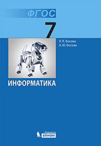 Информатика. 7 кл.: Учебник ФГОС /+615397/ /+665777/