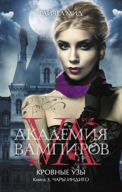 Академия вампиров. Кровные узы: Кн. 3: Чары индиго