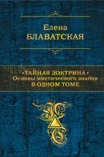 Тайная доктрина. Основы мистического знания в одном томе