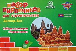 Набор кирпичиков для строительства Ангкор-Ват (41 деталь)