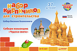 Набор кирпичиков для строительства Собор Василия Блаженного (37 деталей)