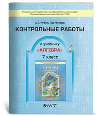 Алгебра. 7 кл.: Контрольные работы к уч. Алгебра 7 кл. (ФГОС)