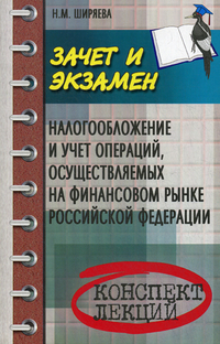Налогообложение и учет операций, осуществляемых на финансовом рынке РФ