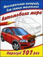 Раскраска Автомобили мира