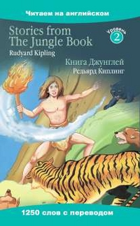 Книга Джунглей = Stories from The Jungle Book
